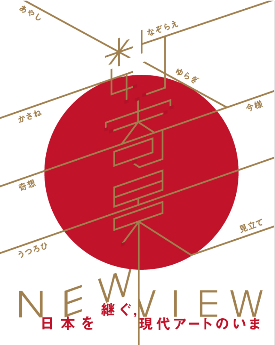 "Yodogawa Technique exhibiting at ""数寄景 New View"" exhibition"