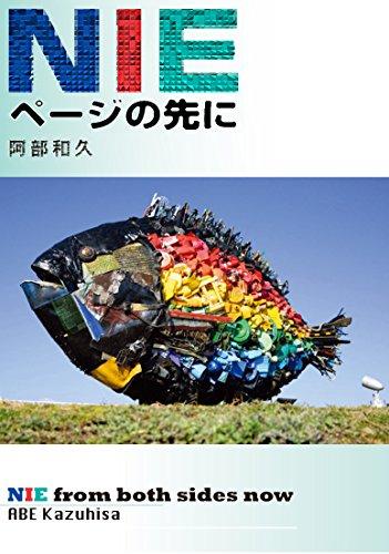 淀川テクニックの作品が表紙の電子書籍「NIE ページの先に」発売のお知らせ!