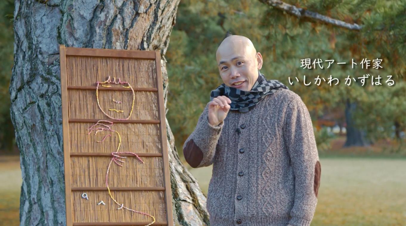 【動画】いしかわかずはる ×京都・西陣 Art Fiber Endo