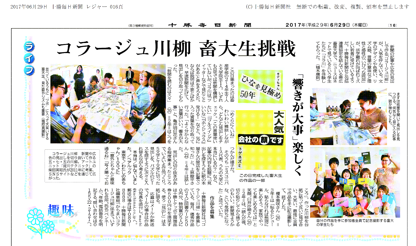 """""""Collage Senryu"""" @Obihiro University of Agriculture and Veterinary Medicine (Article from Tokachi Daily News)"""