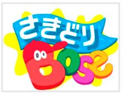 柴田英昭(淀川テクニック)、GYAO配信「さきどりBOSE」出演のお知らせ