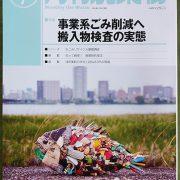 ごみハンタープロジェクト!(上田順平コラボ)