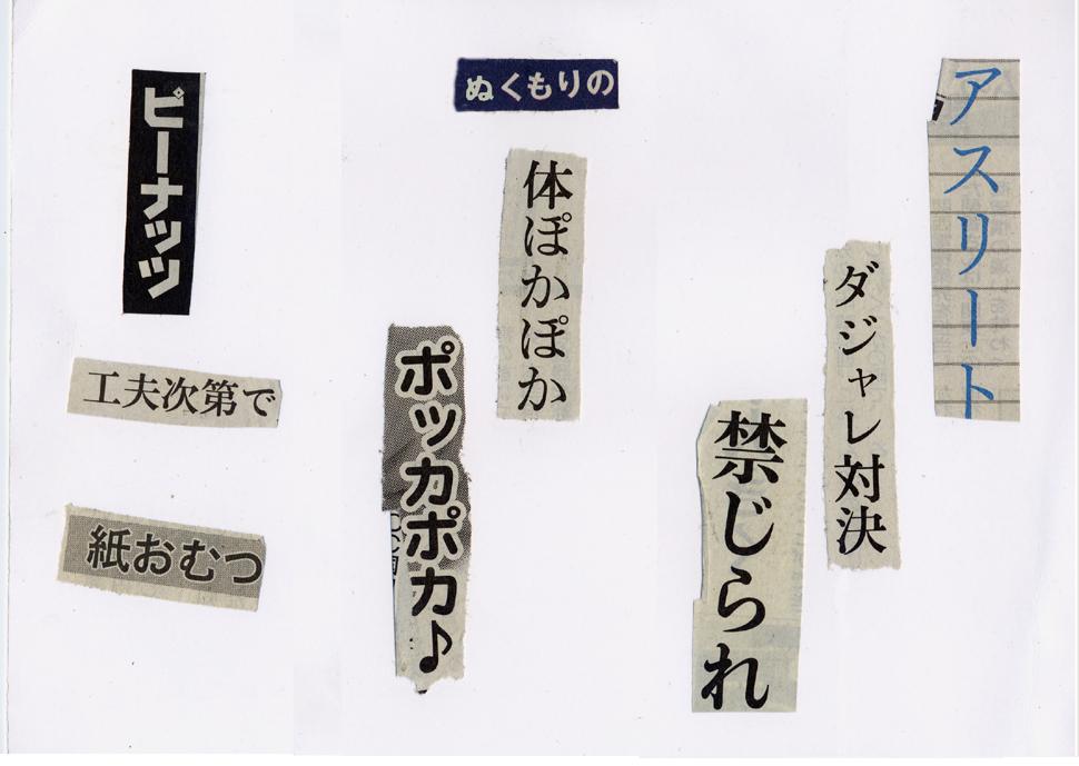 """Collage senryu competition"" at Tokachi Mainichi Newspaper in Hokaido"