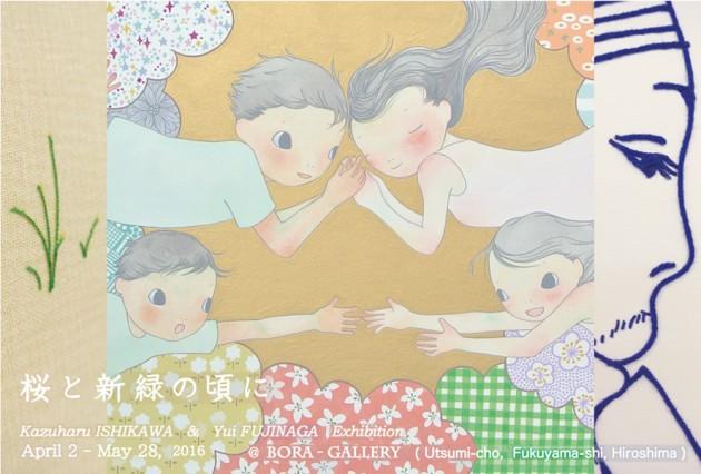 《本日スタート!》いしかわかずはる&藤永結ふたり展 「桜と新緑の頃に」