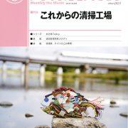 多摩川タマコ(ごみハンタープロジェクト)