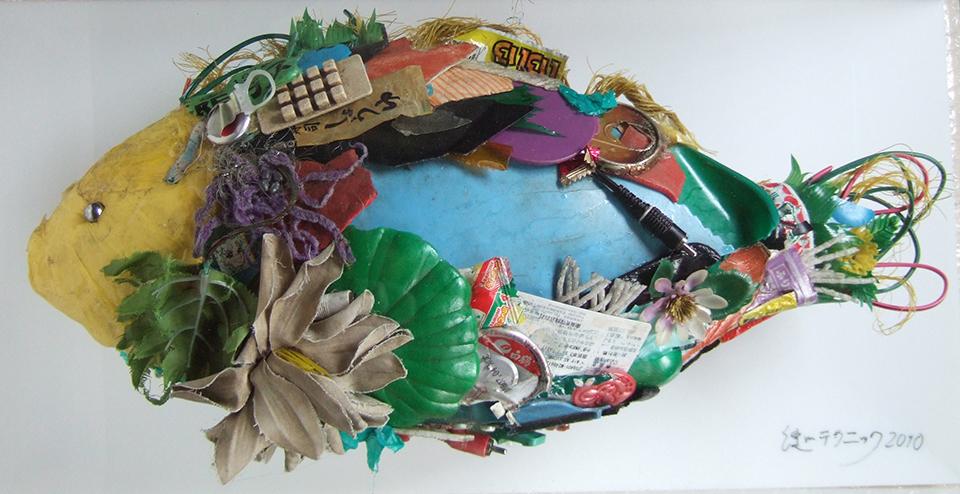 「小型魚(ハワイアン)」/ ''Small fish (Hawaiian)'', 2010, garbage based sculpture