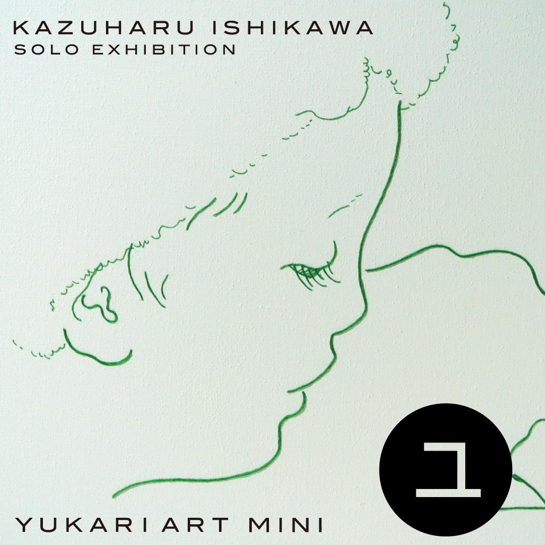 ユカリアートミニ・第6弾 いしかわかずはる-Vol.2