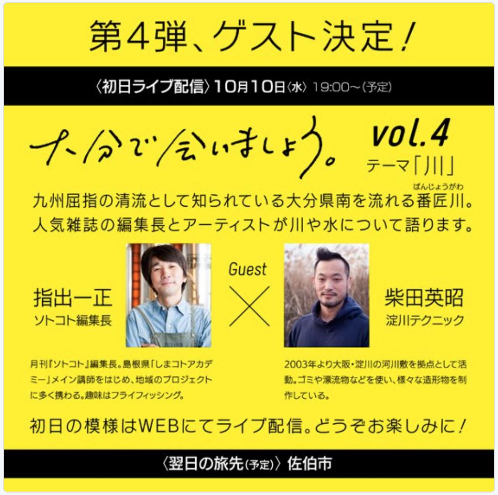 淀川テクニック・柴田×ソトコト編集長・指出さんの対談@「大分で会いましょう。」