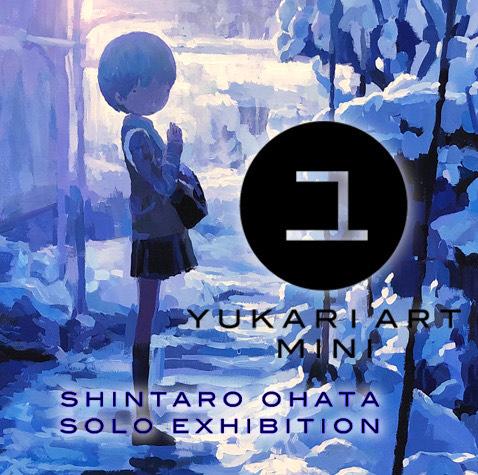 ユカリアートミニ 第8弾・大畑伸太郎 Vol.2