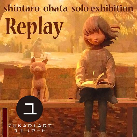 大畑伸太郎・個展「Replay」開催のお知らせ
