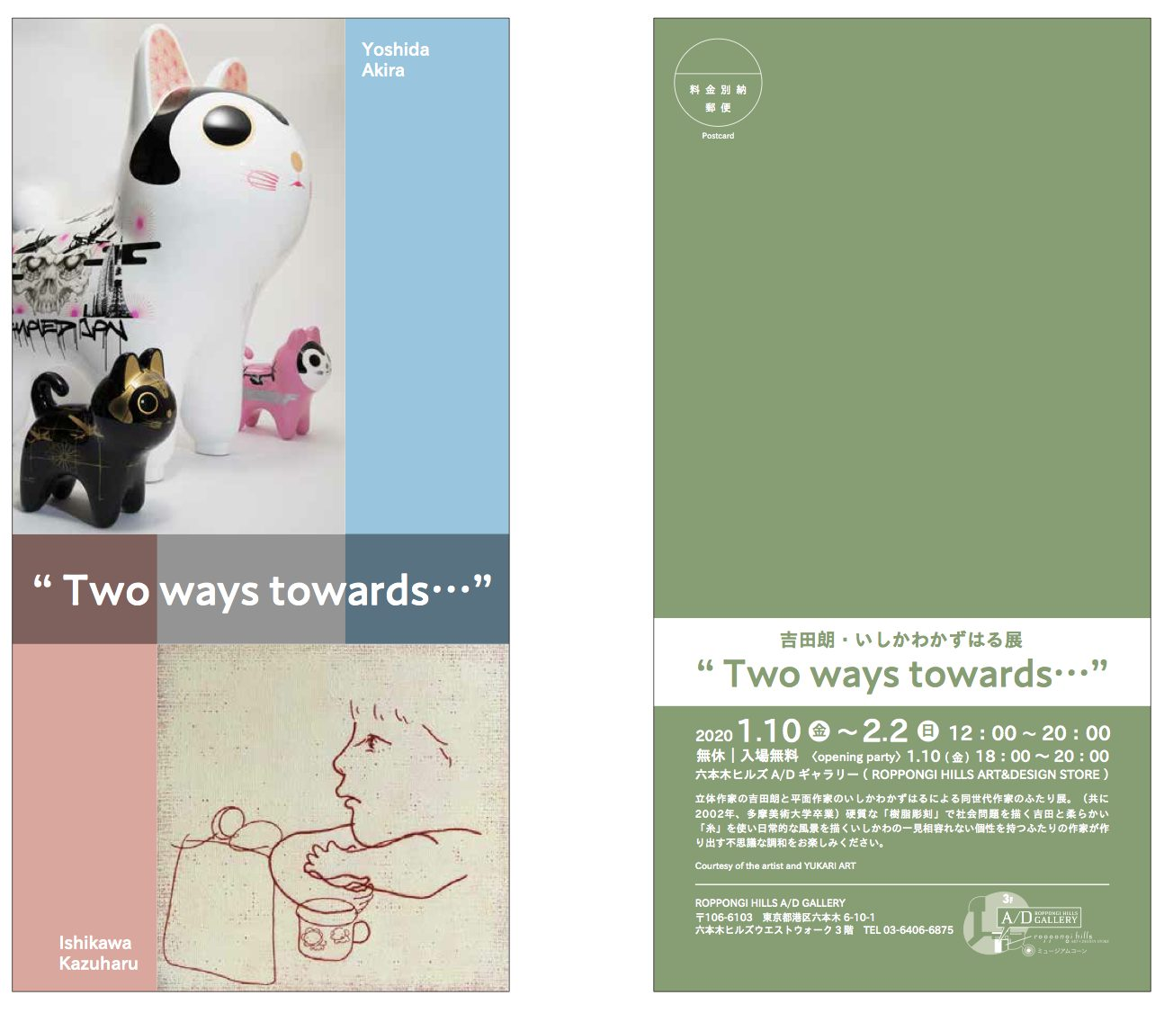 "Two persons exhibition by Akira YOSHIDA & Kazuharu ISHIKAWA ""Two ways towards…"" @ROPPONGI HILLS A/D Gallery"